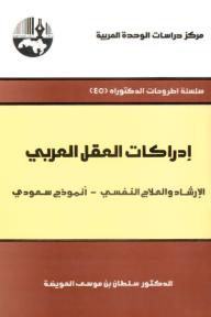 إدراكات العقل العربي : الإرشاد والعلاج النفسي - أنموذج سعودي ( سلسلة أطروحات الدكتوراه )