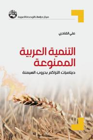 التنمية العربية الممنوعة: ديناميات التراكم بحروب الهيمنة