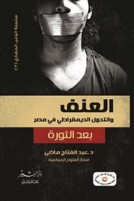 العنف والتحول الديمقراطي في مصر بعد الثورة