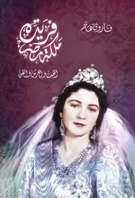 فريدة ملكة مصر
