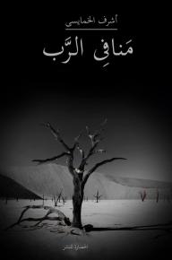 منافي الرب - أشرف الخمايسي