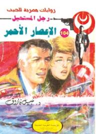 """الإعصار الأحمر """"الجزء الأول"""" (104) (سلسلة رجل المستحيل) - نبيل فاروق"""