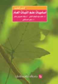 أساسيات علم النبات العام - محمد عبد الوهاب الناغي, وفاء حسن عامر