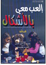 إلعب معي بالأشكال - الجزء الأول - سحر بنت عبد العزيز القصيبي