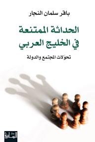 الحداثة الممتنعة في الخليج العربي: تحوّلات المجتمع والدولة