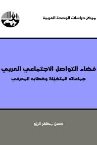 فضاء التواصل الاجتماعي العربي: جماعاته المتخيلة وخطابه المعرفي