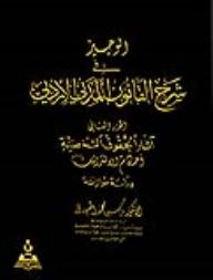 الوجيز في شرح القانون المدني الاردني/ اثار الحقوق الشخصية/ احكام الالتزام ج2 - ياسين محمد الجبوري