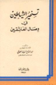 تسخير الشياطين في وصال العاشقين - السيد عبد الفتاح الطوخي