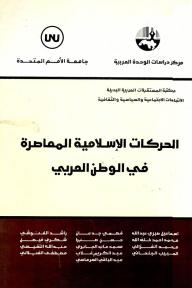 الحركات الإسلامية المعاصرة في الوطن العربي ( سلسلة مكتبة المستقبلات العربية البديلة: الاتجاهات الاجتماعية والسياسية والثقافية )