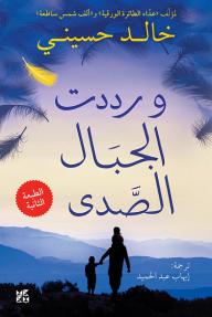 ورددت الجبال الصدى - خالد حسيني, إيهاب عبد الحميد