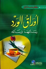 أوراق الورد (رسائلها ورسائله) - مصطفى صادق الرافعي