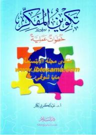 تكوين المفكر - خطوات عملية - عبد الكريم بكار