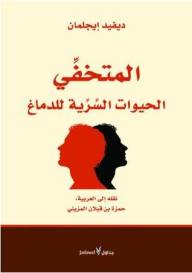 كتاب المتخفي الحيوات السرية للدماغ ديفيد إيجلمان