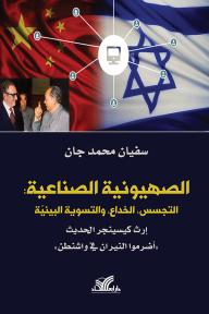 الصهيونية الصناعية: التجسس ، الخداع ، والتسوية البينية