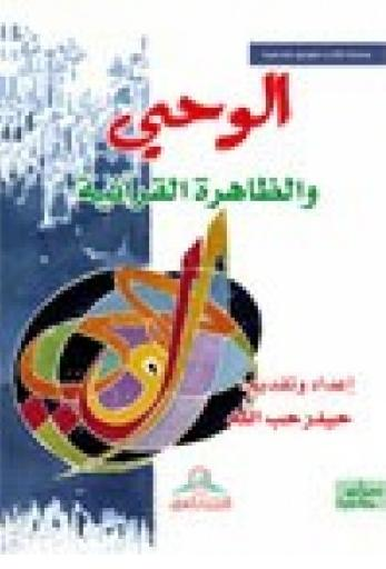 7a4e7ee3b الوحي والظاهرة القرآنية - حيدر حب الله