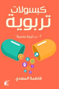 """كبسولات تربوية """"أ-ب تربية جنسية"""" - فاطمة المهدي, مصطفى أبو طالب, سندس الحسيني"""