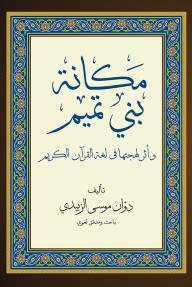مكانة بني تميم وأثر لهجتها في القرآن الكريم