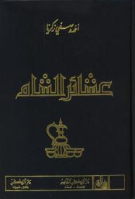 عشائر الشام - أحمد وصفي زكريا