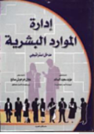 كتاب الموارد البشرية pdf