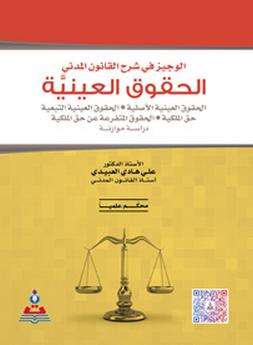 كتاب الوافي في شرح القانون المدني
