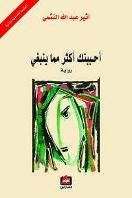 أحببتك أكثر مما ينبغي - أثير عبد الله النشمي