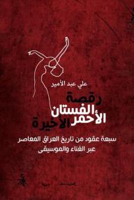 رقصة الفستان الأحمر الأخيرة - سبعة عقود من تاريخ العراق المعاصر عبر الغناء والموسيقى