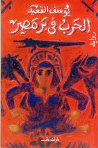 الحرب في بر مصر - يوسف القعيد