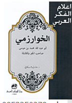 الكتاب المختصر في حساب الجبر والمقابلة pdf