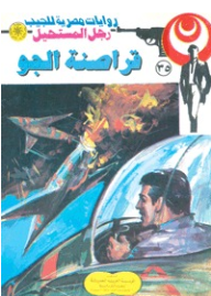 قراصنة الجو (35) (سلسلة رجل المستحيل) - نبيل فاروق