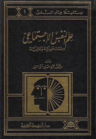 كتاب نظريات علم النفس الاجتماعي Pdf Kitab Blog