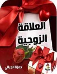 العلاقة الزوجية والجنسية - حسان عبد المنان