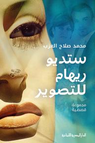 ستديو ريهام للتصوير - محمد صلاح العزب