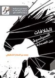 الخلافات السياسية بين الصحابة - محمد بن المختار الشنقيطي