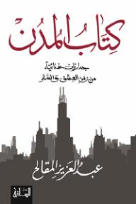 كتاب المدن: جداريات غنائية من زمن العشق والسفر
