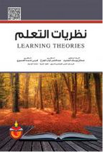 كتاب التعلم نظريات وتطبيقات pdf