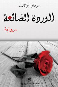 الوردة الضائعة - سردار أوزكان, أنطوان باسيل