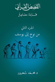 القصص القرآني: قراءة معاصرة -من نوح إلى يوسف- الجزء الثاني - محمد شحرور