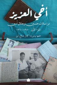 أخي العزيز : مراسلات حسين وجلال أمين - الجزء الأول 1950-1960