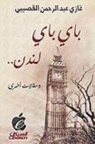 باي باي لندن ومقالات أخرى - غازي القصيبي