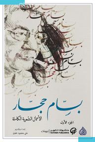 بسام حجار؛ الأعمال الشعرية الكاملة - الجزء الأول