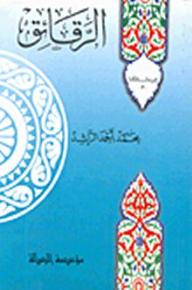 الرقائق - محمد أحمد الراشد