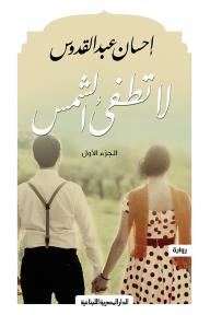 لا تطفئ الشمس - الجزء الأول - إحسان عبد القدوس