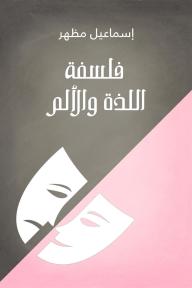 فلسفة اللذة والألم - إسماعيل مظهر