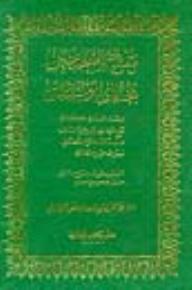 مفتاح الصحيحين بخاري ومسلم - التوقادي/محمد الشريف