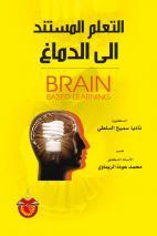 كتاب التعلم المستند إلى الدماغ