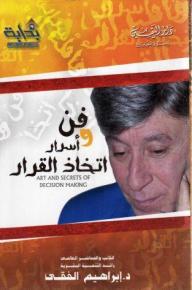 فن وأسرار اتخاذ القرار - إبراهيم الفقي