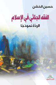 الفقه الجنائي في الاسلام