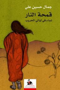 قمحة النار: نساء في ليالي الحروب
