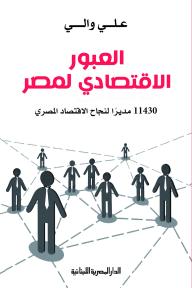 العبور الاقتصادي لمصر11430 مديرًا نجاح الاقتصاد المصري