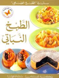 سلسة الطبخ الصحي: الطبخ النباتي - يوسف فرحات